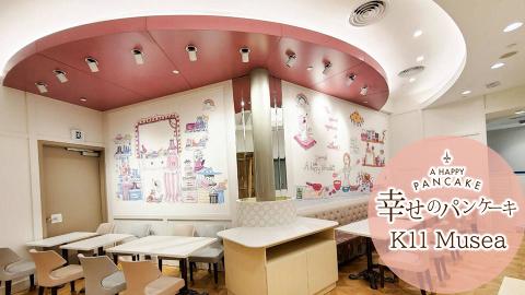 【尖沙咀美食】日本人氣幸福Pancake 第2分店8月登陸尖沙咀