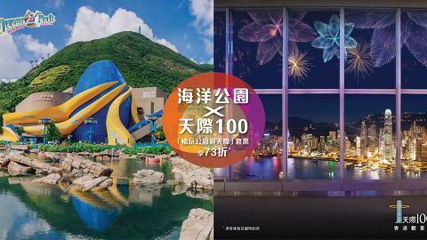 【海洋公園】海洋公園聯乘Sky100推73折套票優惠!1張門票玩盡兩大景點