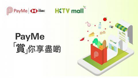 HKTVmall推折扣優惠碼!用PayMe付款即減$50