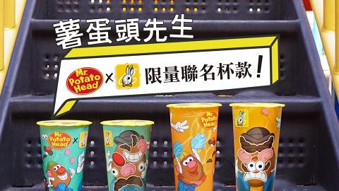 【天后/灣仔美食】薯蛋頭先生登陸香港茶飲店 鬼馬鬍鬚飲管+環保手提杯套
