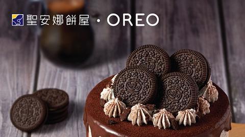 聖安娜全新OREO花生朱古力蛋糕登場 脆脆曲奇碎+夾心花生醬