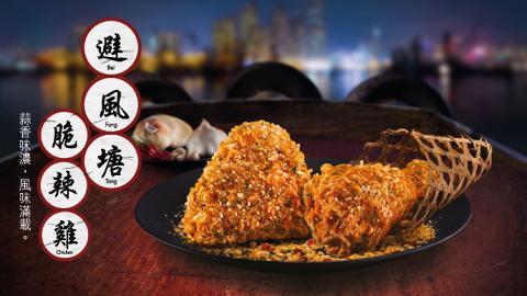 KFC截圖即享10月全新著數優惠券 避風塘脆辣雞/巴辣雞翼強勢回歸!