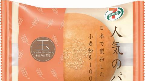 7-Eleven新推人氣日式麵包券 富良野蜜瓜包/日式咖喱牛肉包