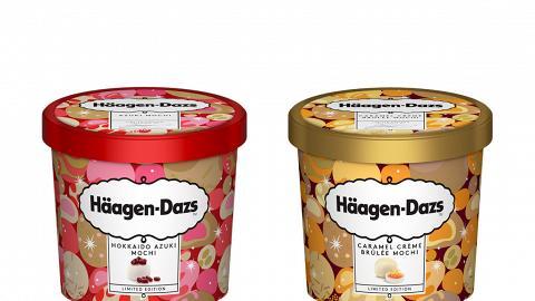 Häagen-Dazs季節限定口味便利店有售 北海道紅豆麻糬/焦糖布丁麻糬迷你杯