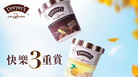 DREYER'S新推快閃限時優惠 $100/3盒家庭裝系列尊貴口味