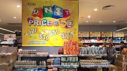 【減價優惠】AEON周年慶32折起!超市$20任揀3件 「一口價」專區筍貨逐件睇