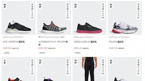 【減價優惠】Adidas網店限時優惠折上折 波鞋/服飾$99起、2件以上高達6折