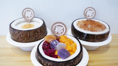 【油麻地美食】油麻地新開椰子甜品專門店 煙韌芋圓椰凍/椰子碗雪糕/椰子奶蓋