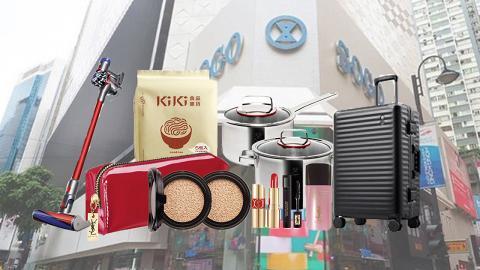 【SOGO Thankful Week 2019】崇光感謝周年慶預購開鑼 過千款護膚品化妝品減價