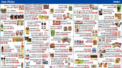 【SOGO Thankful Week 2019】崇光感謝祭Part 1登場 銅鑼灣祟光超市優惠一覽