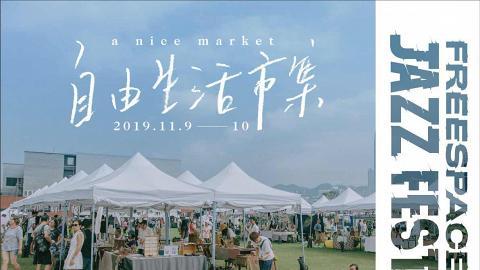 【西九龍好去處】西九文化區自由爵士音樂節!演唱會/周末市集/戶外電影放映