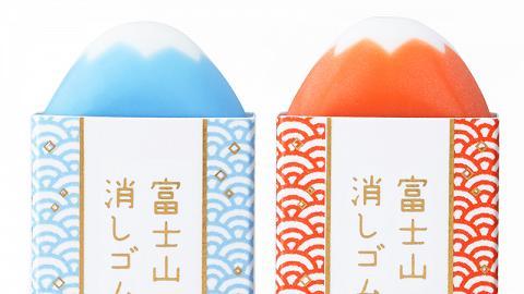 富士山擦膠11月香港開售!特別設計擦出隱藏富士山山頂「冠雪」