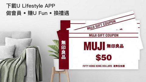 免費MUJI無印良品$50禮券優惠 下載指定手機應用程式換領