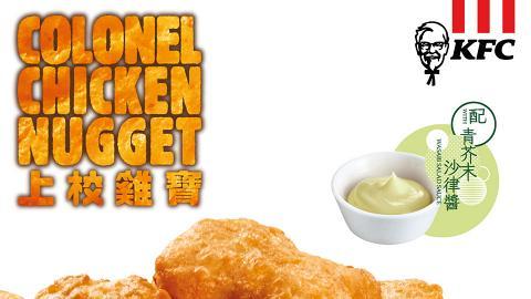 KFC新品登場! 全新$16脆卜卜「上校雞寶」+$24雞寶茶餐