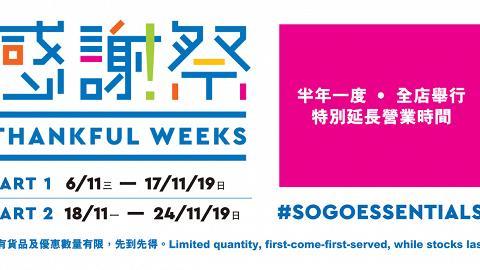 【SOGO Thankful Week 2019】崇光感謝周年慶Part 2開鑼 銅鑼灣店每日優惠一覽