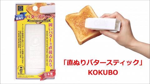 香港12蚊店買到日本大熱懶人牛油筆!  唔洗用餐刀/一扭方便直接搽麵包
