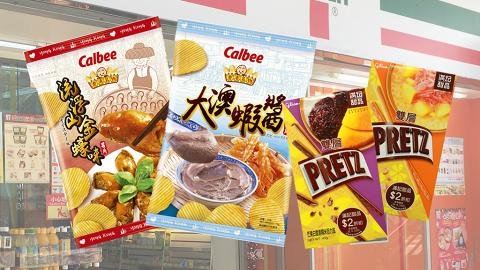 卡樂B新推金蠔味/蝦醬味薯片/Baileys流心朱古力  便利店新品登場!