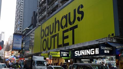 【旺角好去處】bauhaus三層高Outlet低至2折!Salad銀包手袋/SUPERDRY服飾
