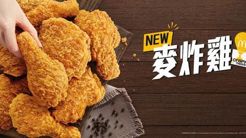 麥當勞全新麥炸雞系列登場 全新麥炸雞分享桶6件裝歎啖啖脆嫩雞肉