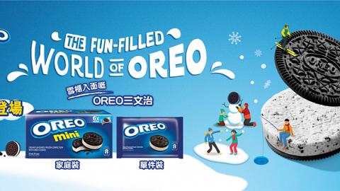 港九新界街頭指定5日免費派發 全新迷你版OREO雪糕三文治同步登場
