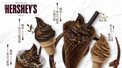麥當勞聯乘Hershey's冬日限定甜品 全新Hershey's脆皮朱古力新地筒/新地窩夫