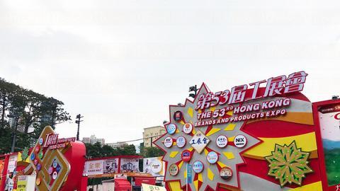 【工展會2019】一連22日第54屆工展會即將開幕 掃街美食十大推介