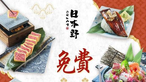 【旺角美食】日式餐廳推出特別優惠!名字有李/嘉/誠/萬/歲其中3字可免費用餐