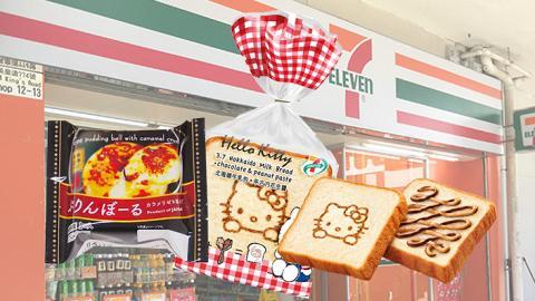 7-11便利店人氣新品登場 Hello Kitty牛乳包/焦糖雞蛋布丁/朱古力夾心鯛魚燒