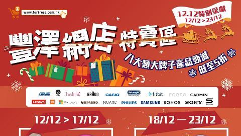 【豐澤優惠】豐澤網店一連12日減價優惠 耳機/無線音箱/美容儀/鬚刨5折起