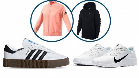 【減價優惠】GigaSports聖誕限時減價優惠!Adidas、Nike波鞋/外套/衛衣7折