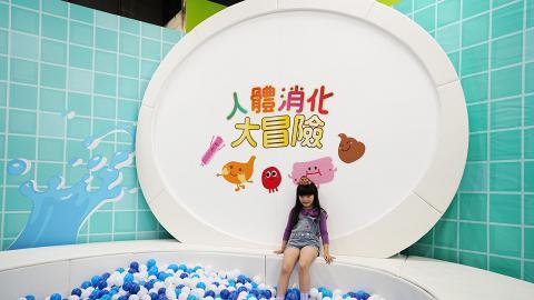 【九龍灣好去處】全港首個人體消化大冒險展 2米高便便牆/屁股滑梯/巨型馬桶