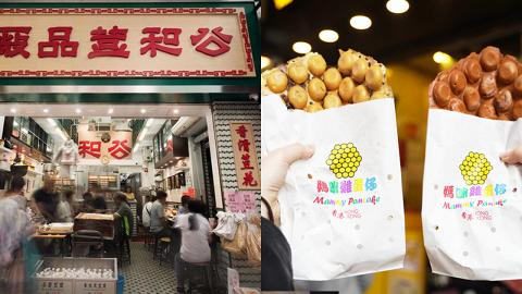 【米芝蓮2020】米芝蓮最新20間香港街頭小食 椰子燉湯店新上榜!