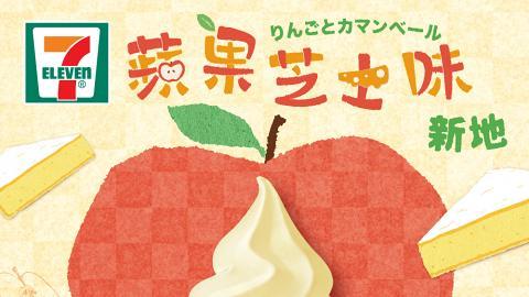 7-Eleven便利店新推蘋果芝士味新地!香甜日本蘋果+濃郁芝士味道