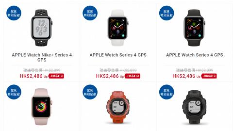 【豐澤優惠】豐澤網店聖誕優惠第2擊登場!Apple Watch/手提電腦/手機5折起