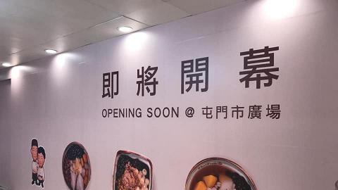 【屯門美食】台灣芋圓甜品鮮芋仙進駐新界西 香港第三間分店登陸屯門
