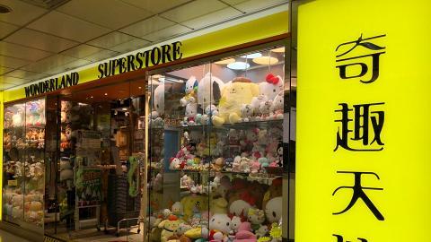 【減價優惠】奇趣天地聖誕優惠推介!精選30款卡通精品/玩具/電子用品/充電器