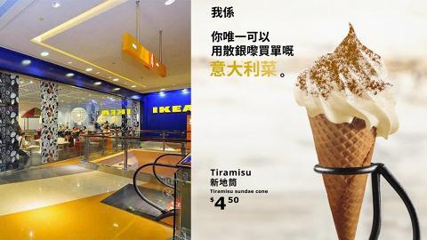 IKEA 宜家家居美食站新推期間限定甜品 $4.5Tiramisu新地筒新口味雪糕登場