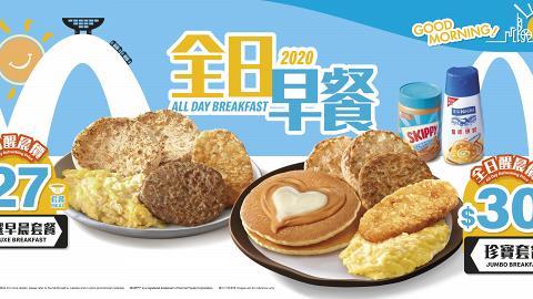 麥當勞2020元旦限定全日早餐 期間限定奶醬口味熱香餅同步回歸