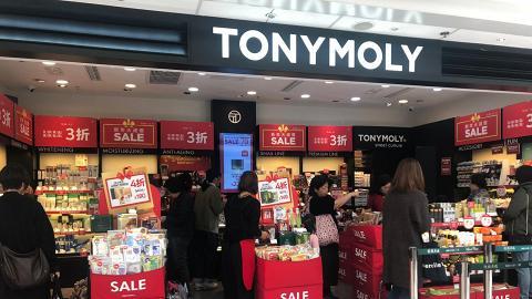 【減價優惠】TONYMOLY新年減價3折起 唇彩$19/眼影$23/眼線$28/堅果護髮乳$39