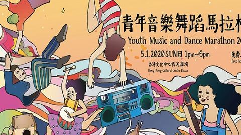 2020 青年音樂舞蹈馬拉松