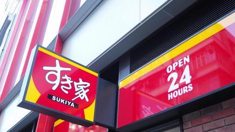 日本牛丼SUKIYA香港店官方宣布 暫時取消24小時通宵營業直至另行通知