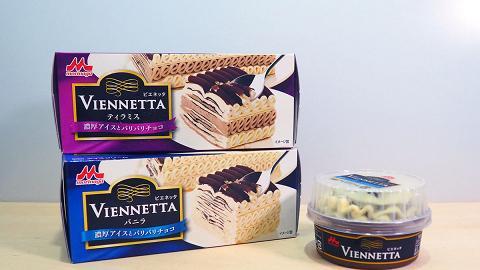童年回憶Viennetta千層雪糕蛋糕再現香港 經典雲呢拿味/Tiramisu味+迷你雪糕杯