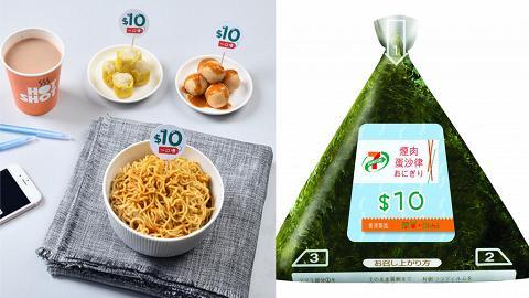 7-Eleven新推一口價$10限時優惠!多款零食/點心/飯團/撈麵套餐只需$10