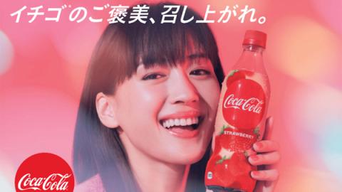 日本可口可樂新口味即將登場 全新期間限定士多啤梨味可樂