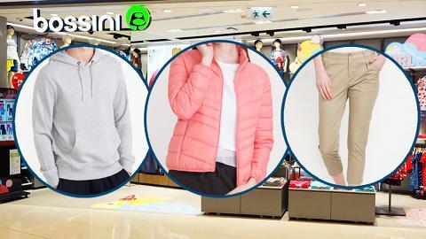 【減價優惠】bossini最後減價低至3折!男女裝衛衣/褲/裙/外套/T恤$29起