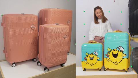 超值行李篋驚喜優惠 新春出遊好事成「箱」!