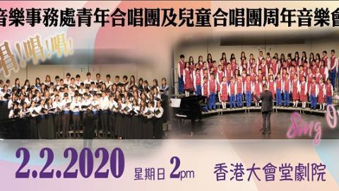 「唱!唱!唱!」音樂事務處青年合唱團及兒童合唱團周年音樂會