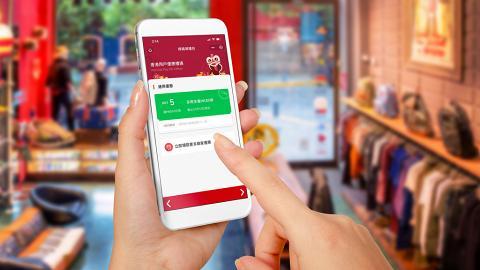 買得多 送得多!WeChat Pay HK 新年「碼」上狂賞