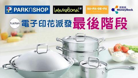 百佳超市電子印花換領優惠 抵價換Tuxton不銹鋼廚具/平底鑊/萬用鍋