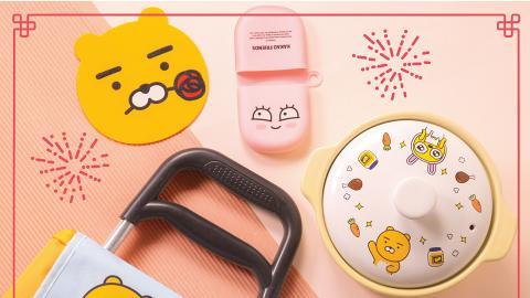 大昌食品推Kakao Friends換購系列!$58起換陶瓷煲/保溫杯/座墊/毛毯/手拉車